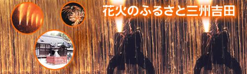 花火のふるさと三州吉田