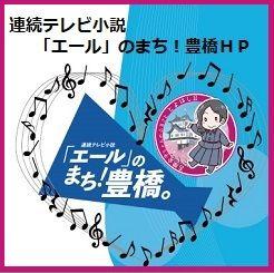 連続テレビ小説「エール」のまち!豊橋