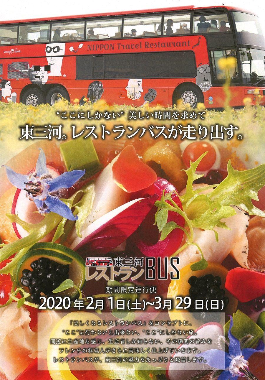 東三河レストランバス